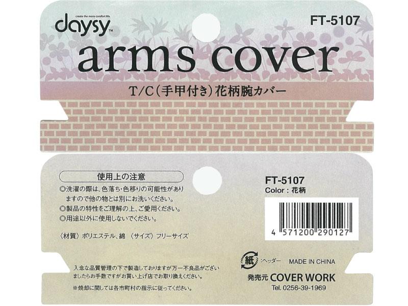 ft-5107 手甲付花柄腕カバー