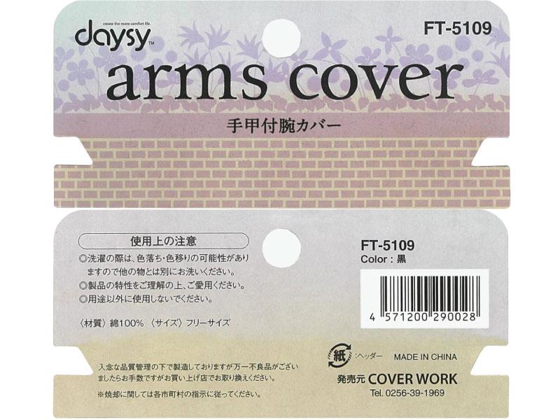 ft-5109 手甲付腕カバー