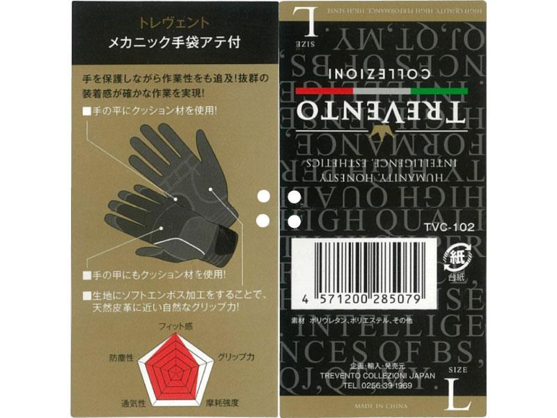 tvc-102 メカニックPU手袋アテ付