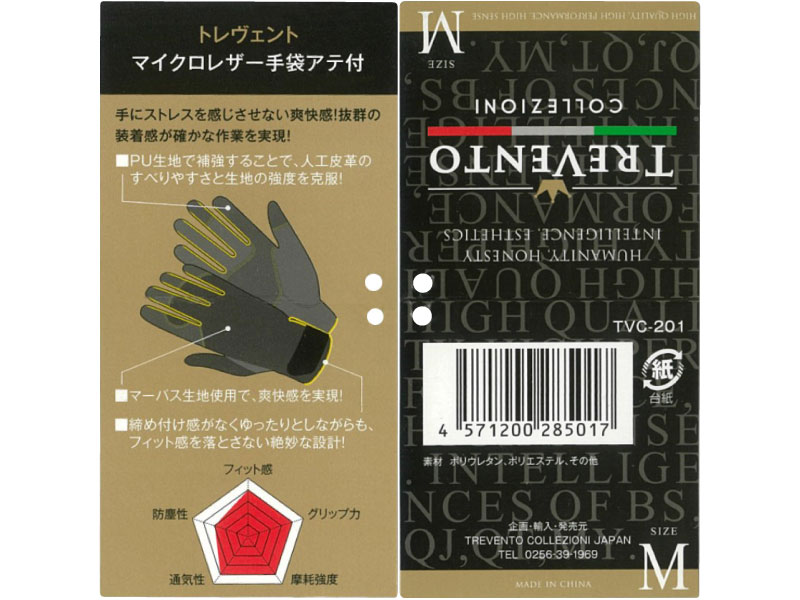 tvc-201 マイクロレザー手袋アテ付