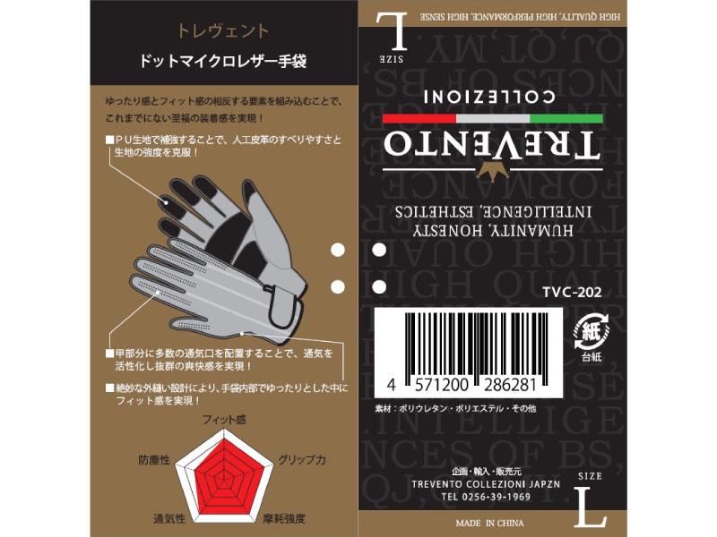 tvc-202 マイクロドットレザー手袋