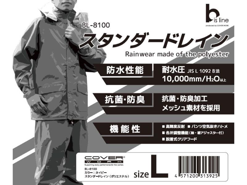 bl-8100 スタンダードレイン
