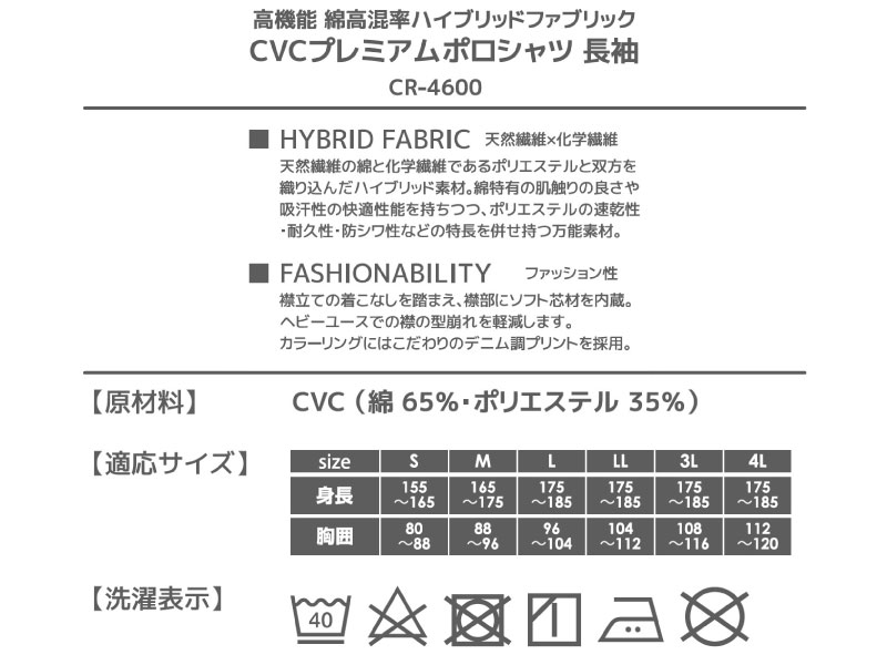 cr-4600 CVCプレミアムポロシャツ 長袖
