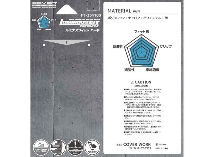 ft-354100 ルミナスフィット ハード ハイビズカラー人工皮革縫製手袋