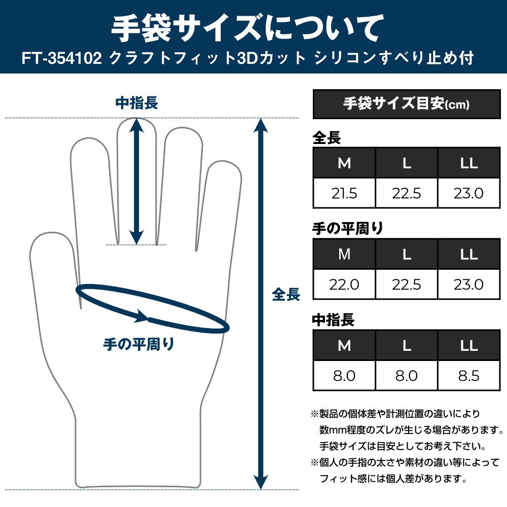 FT-354102 サイズ表