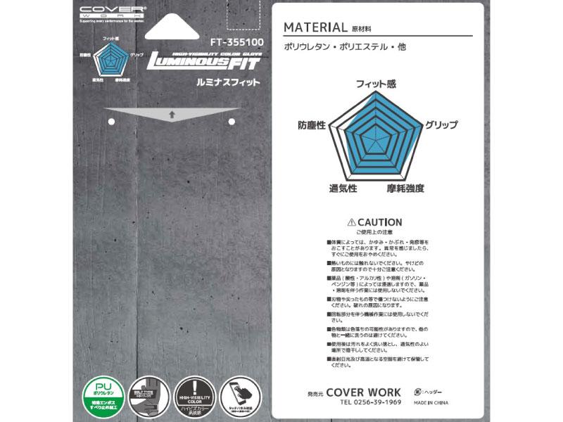 ft-355100 ルミナスフィット ハイビズカラーPU縫製手袋