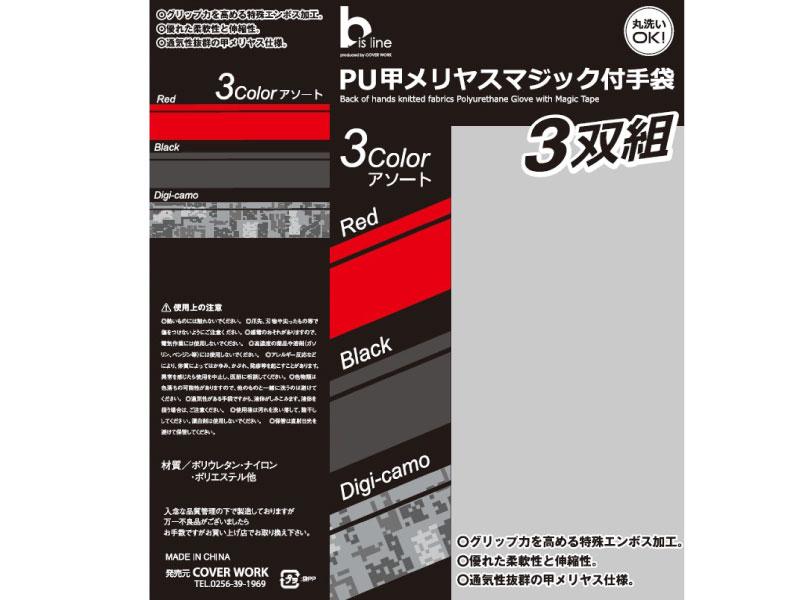 ft-3714-3p bisline PU甲メリヤスマジック付手袋 3双組