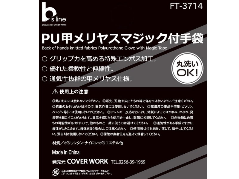 ft-3714 bisline PU甲メリヤスマジック付手袋