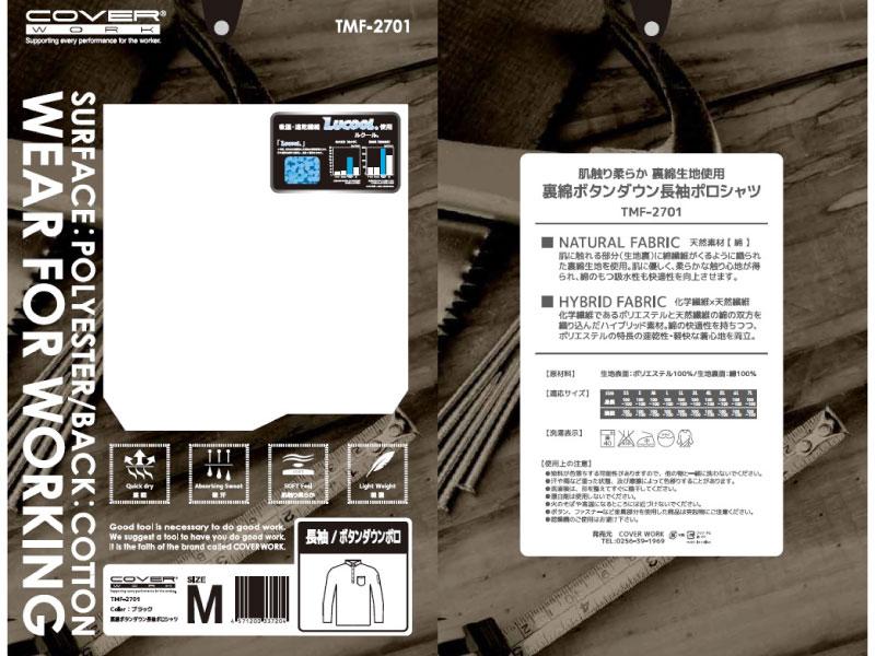 tmf-2701 裏綿 BD ポロシャツ 長袖