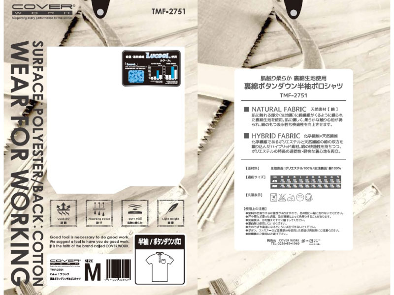 tmf-2751 裏綿 BD ポロシャツ 半袖