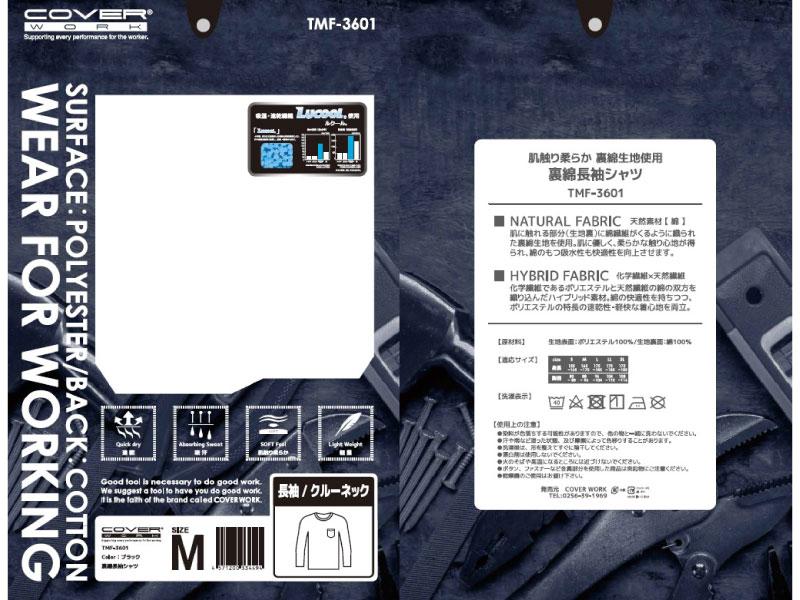 tmf-3601 裏綿シャツ 長袖