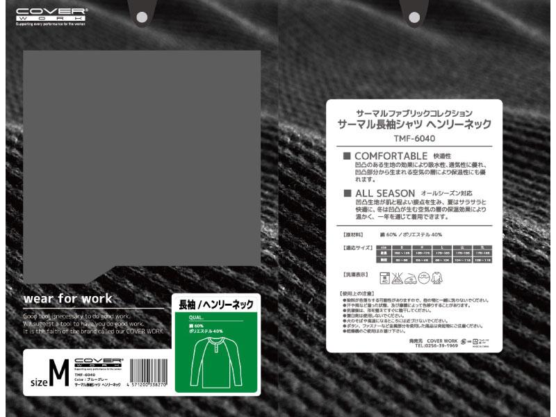 tmf-6040 サーマル長袖Tシャツ ヘンリーネック