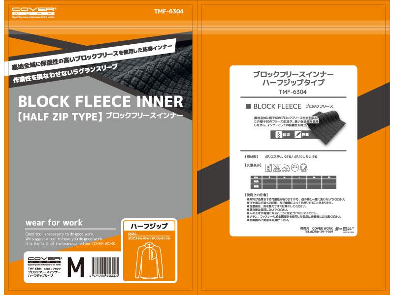 tmf-6304 ブロックフリースインナー ハーフジップ