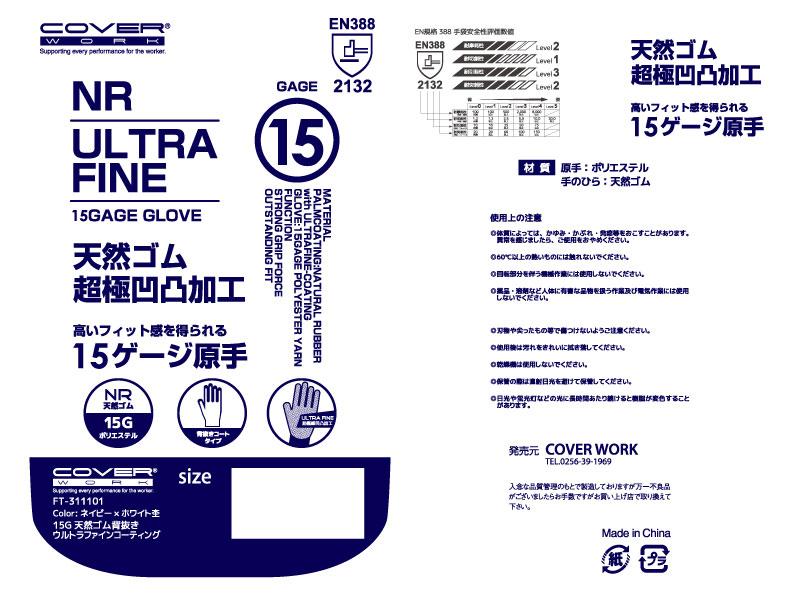 ft-311101 15G天然ゴム背抜き ウルトラファインコーティング