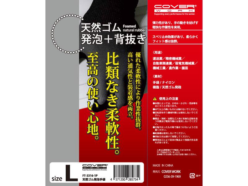 ft-3316-1p 天然ゴム発泡手袋 1双組