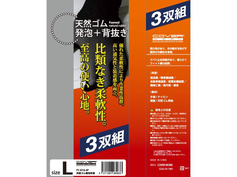 ft-3316-3p 天然ゴム発泡手袋 3双組
