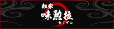 麺屋 味勲拉(あじくら)バナー