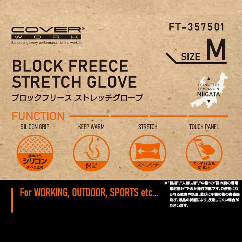 FT-3207 ボタンホックナイロンストレッチセーム(マチ付)手袋