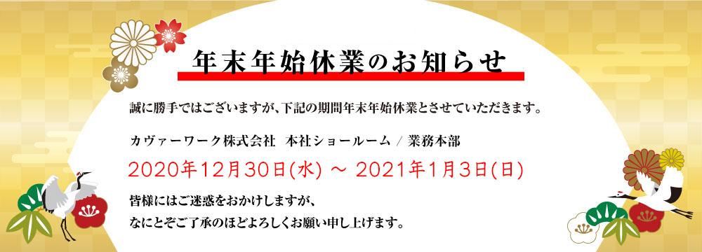 2020-21年末年始休業日のお知らせ